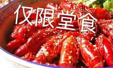 辣咖龙虾-美团