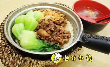 台北小栈煲仔饭-美团