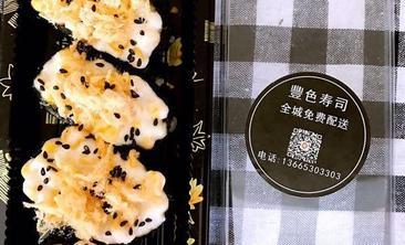 豊の色寿司-美团