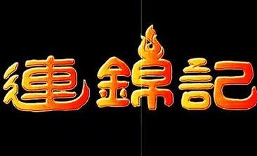 连锦记锦州特色海鲜烧烤-美团