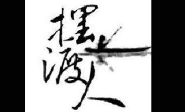 摆渡人新派火锅-美团