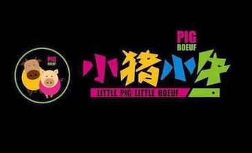 小猪小牛现代烤肉主题餐厅-美团