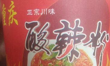 靳先生重庆酸辣粉-美团