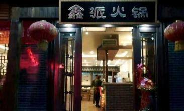 鑫派火锅-美团