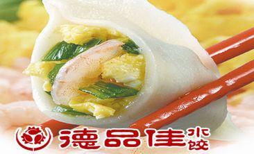德品佳水饺-美团