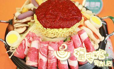 福多米乐年糕火锅-美团