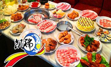 北京凯瑞自助烤涮超市-美团