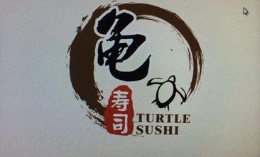龟寿司-美团