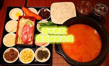 香禾米线-美团