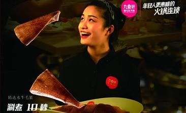 九鼎轩●脆毛肚火锅-美团