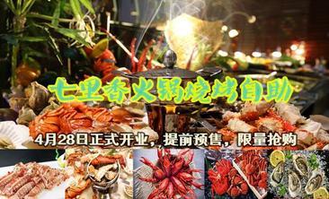 七里香火锅烧烤自助-美团