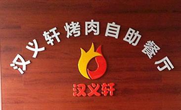 汉义轩烤肉自助餐厅-美团