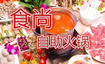 食尚自助火锅-美团