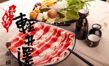 轻井泽台湾涮涮锅-美团