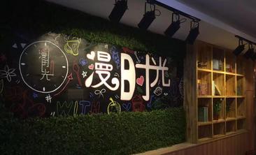 漫时光中西餐厅-美团
