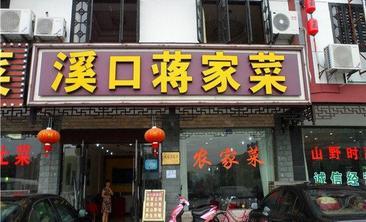 溪口蒋家菜-美团