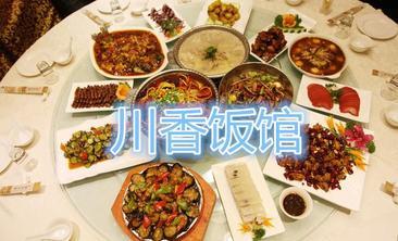 川香饭馆-美团