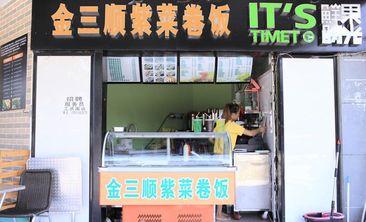 金三顺紫菜卷饭-美团