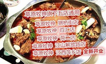 草原牧神羊羯子火锅-美团