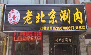 老北京涮肉-美团