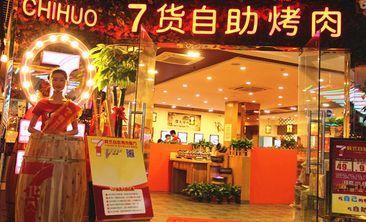 7货韩式烤肉餐厅-美团