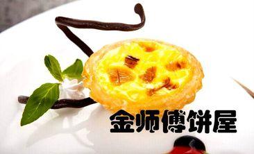 金师傅饼屋-美团