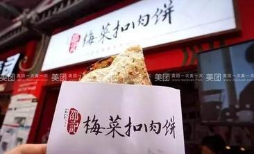 邵记梅菜扣肉饼-美团