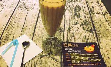 囧果港式甜品-美团