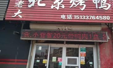 李老大北京烤鸭-美团