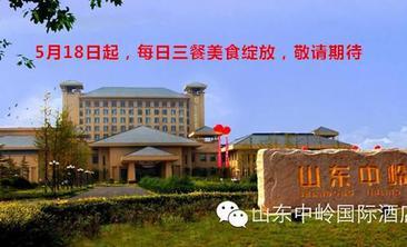 中岭国际酒店餐饮部-美团