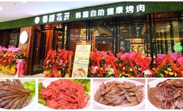 春暖花开韩国自助健康烤肉-美团