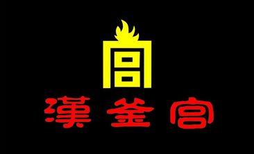 汉釜宫自助烤肉-美团