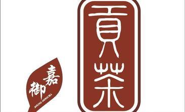嘉御贡茶-美团