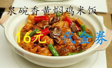 泉碗香黄焖鸡米饭-美团