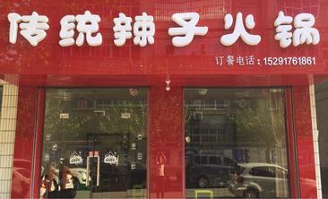 传统辣子火锅-美团