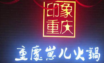 重庆崽儿老火锅-美团