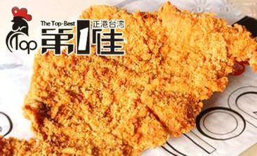 第一佳大鸡排-美团