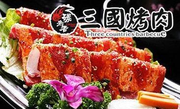 三国烤肉海鲜牛排自助餐厅-美团