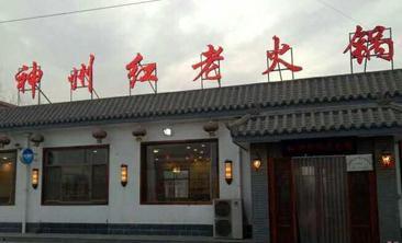 神州红老火锅-美团