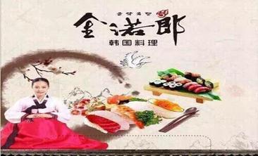 金诺郎韩式养生自助烧烤火锅-美团