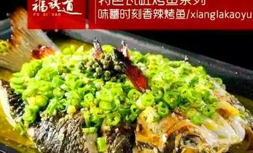 福祺道烤鱼-美团