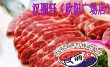 汉丽轩烤肉自助餐厅-美团