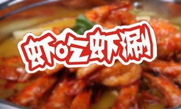 虾吃虾涮虾主题时尚养生火锅-美团
