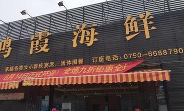 鸿霞美食馆-美团