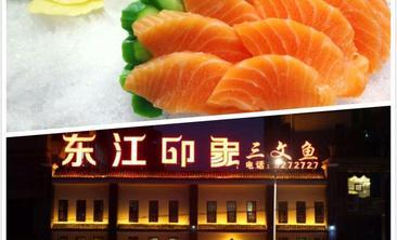 东江印象三文鱼-美团