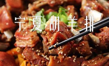 宁夏羊排-美团