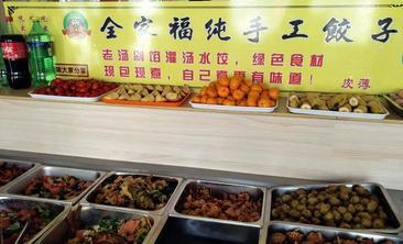 全家福水饺自助-美团