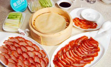 燕醴园北京烤鸭-美团