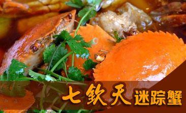 七钦天迷宗蟹-美团