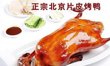 閆记老北京片皮烤鸭-美团